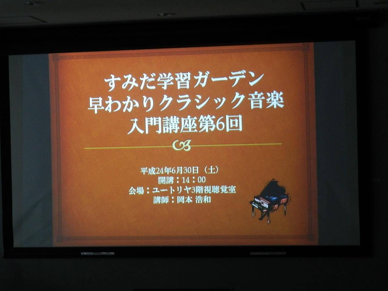 さくらカレッジ2012年4月講座 2012/6/30(Sat) | 岡本浩和の「早わかり ...